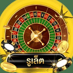รูเล็ต (Roulette) icon
