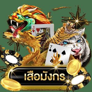 เสือมังกร-Slot365x