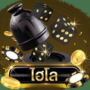 ไฮโล (Sicbo) icon